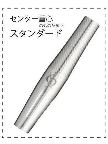 ダーツバレルの形状「スタンダード」