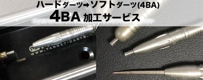 4BAコンバート 4BA加工